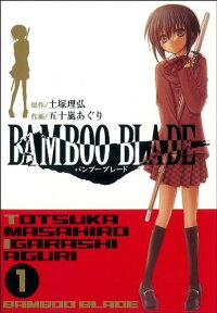 Bamboo blade 1〜6 セット
