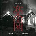 連続ドラマW 「楽園」 オリジナルサウンドトラック [ 羽岡佳 ]