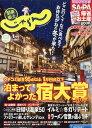 関東・東北じゃらん 2017年 01月号 [雑誌]