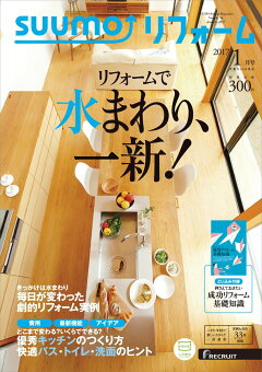 SUUMO (スーモ) リフォーム 2017年 01月号 [雑誌]