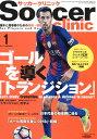 Soccer clinic (サッカークリニック) 2017年 01月号 [雑誌]