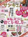 サンキュ!ミニ 2017年 01月号 [雑誌]
