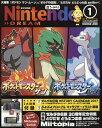 Nintendo DREAM (ニンテンドードリーム) 2017年 01月号 [雑誌]