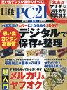 日経 PC 21 (ピーシーニジュウイチ) 2017年 01月号 [雑誌]