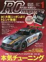 RC magazine (ラジコンマガジン) 2017年 01月号 [雑誌]