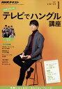 NHK テレビ テレビでハングル講座 2017年 01月号 [雑誌]