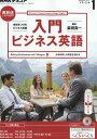 NHK ラジオ 入門ビジネス英語 2017年 01月号 [雑誌]