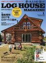 LOG HOUSE MAGAZINE (ログハウスマガジン) 2017年 01月号 [雑誌]