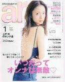 【予約】ar (アール) 2017年 01月号 [雑誌]