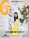 GINZA (ギンザ) 2017年 01月号