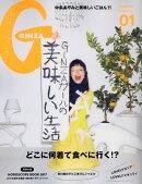 【予約】GINZA (ギンザ) 2017年 01月号 [雑誌]