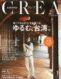 CREA (クレア) 2017年 01月号 [雑誌]