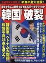 韓国「破裂」 2017年 01月号 [雑誌]