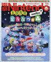 電撃Nintendo (ニンテンドー) 2017年 01月号 [雑誌]