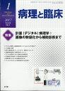 病理と臨床 2017年 01月号 [雑誌]