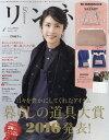 リンネル 2017年 01月号 [雑誌]