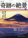 週刊奇跡の絶景 Miracle Planet 2017年9号 富士山 日本