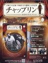 週刊 チャップリン公式DVDコレクション 2017年 1/25号 [雑誌]