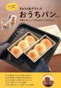 Backe晶子さんのおうちパン改訂版 日本一適当なパン教室/手軽においしくできる34のパ (MUSA