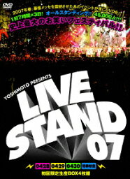 LIVE STAND 07 [ <strong>タカアンドトシ</strong> ]
