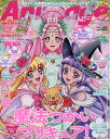 魔法つかいプリキュア!特別増刊号 2017年 01月号 [雑誌]
