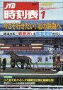 JTB時刻表 2017年 01月号 [雑誌]