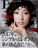 Precious (プレシャス) 2017年 01月号 [雑誌]