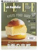 【予約】Elle a table (エル・ア・ターブル) 2017年 01月号 [雑誌]