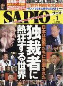 SAPIO (サピオ) 2017年 01月号 [雑誌]