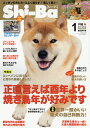 Shi-Ba (シーバ) 2017年 01月号 [雑誌]