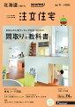 SUUMO注文住宅 北海道で建てる 2017年冬号