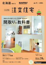 SUUMO注文住宅 北海道で建てる 2017年冬号 [雑誌]