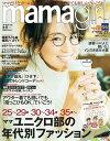 mamagirl (ママガール) 2017年 01月号 [雑誌]