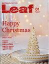 Leaf (リーフ) 2017年 01月号 [雑誌]