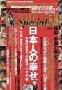 週刊現代増刊 日本人の幸せ 2017年 1/14号 [雑誌]