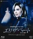『エリザベート -愛と死の輪舞ー』【Blu-ray】