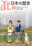【】少年日本的历史7[【】Jr.日本の歴史(7) [ 平川南 ]]