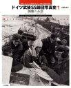 ドイツ武装SS師団写真史(1) 写真・ドキュメント・編成図で追うドイツ武装SS師団 髑髏の系譜 [ 高橋慶史 ]