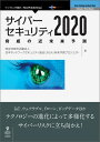 サイバーセキュリティ2020 脅威の近未来予測 [ 特定非営利活動法人日本ネットワークセキュリティ協会(JNSA)未来予測プロジェクト ]