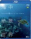 海中絶景世界 HD Amazing Blue in the World HD【Blu-ray】 [ (趣味/教養) ]