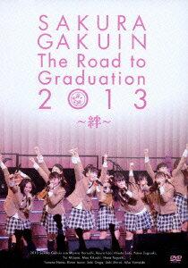 さくら学院 The Road to Graduation 2013 〜絆〜 [ さくら学院 ]