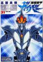 強殖装甲ガイバー (31) [ 高屋良樹 ]