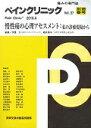 ペインクリニック(37-別冊春号) 痛みの専門誌 慢性痛の心理アセスメント:私の診療現場から