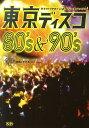 東京ディスコ80's&90's [ 岩崎トモアキ ]