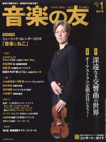 音楽の友 2018年 01月号 [雑誌]