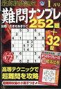 最高段位認定 難問ナンプレ252題 2018年 01月号 [雑誌]