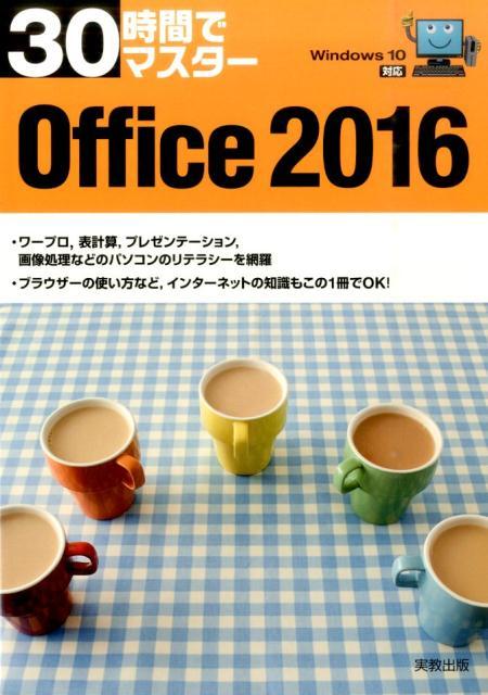 30時間でマスターOffice 2016 Windows 10対応 [ 実教出版株式会社 ]