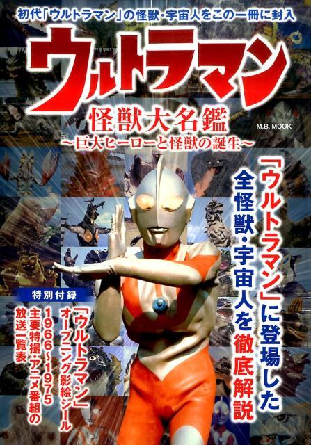 ウルトラマン怪獣大名鑑 巨大ヒーローと怪獣の誕生 (M.B.mook)