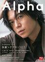TV GUIDE Alpha EPISODE Y 加藤シゲアキ×YET (TVガイドMOOK TVガイドアルファ VOL.25)