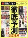 日経ビジネス増刊 徹底予測2018 2018年 01月号 [...